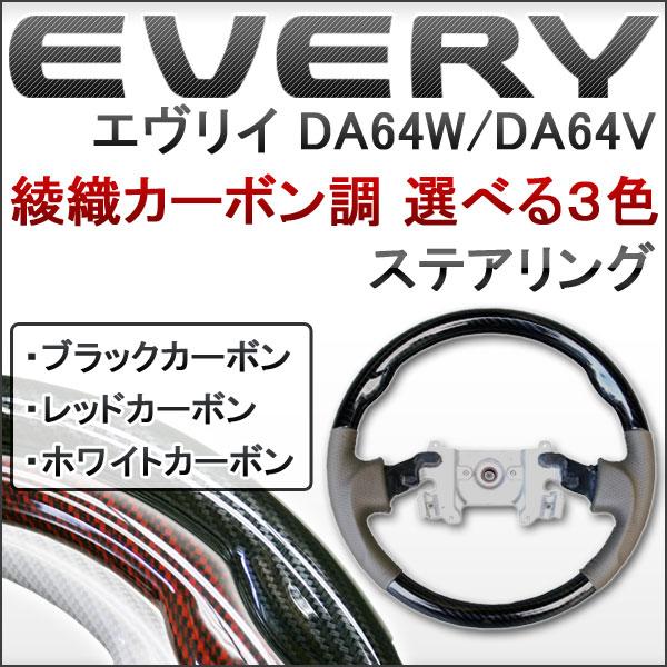 エブリィワゴン エブリィバン DA64W/DA64V 綾織カーボン調 ガングリップステアリング