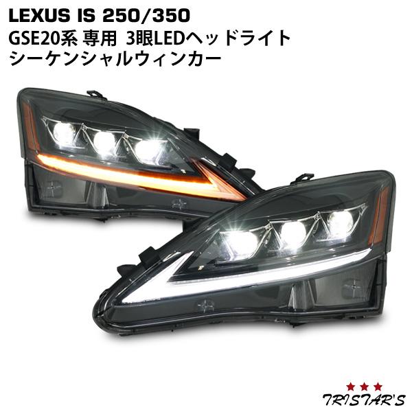 LEXUS レクサス IS IS250 IS350 ISC IS-F GSE20系 30現行モデル仕様 シーケンシャルウインカー 三眼LED ヘッドライト