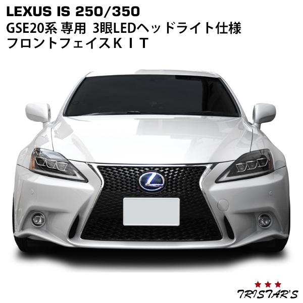 LEXUS レクサス IS250 IS350 ISC GSE20系 30現行ルック フェイスチェンジKIT (フロントバンパー スピンドルグリル LEDフォグランプユニット VLAND製 三眼LEDヘッドライト)