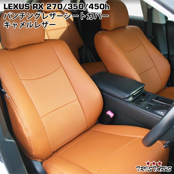 レクサス LEXUS RX450h RX350 RX270 キャメルレザー パンチングレザー シートカバー