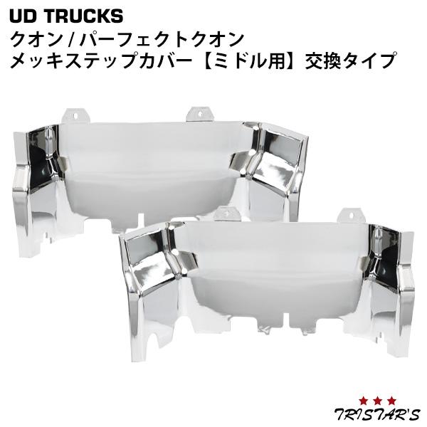 日産UD クオン パーフェクトクオン メッキ ステップカバー ミドル 交換タイプ 左右セット