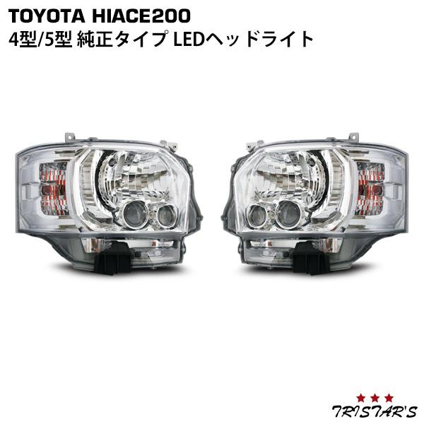 200系 ハイエース/レジアスエース 4型 純正タイプLEDヘッドライト