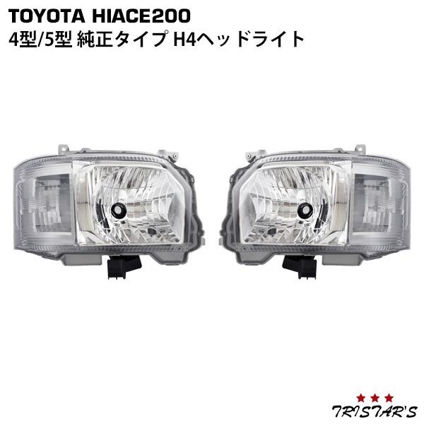 ハイエース 200系 4型 純正タイプ ヘッドライト 片側 レべライザー付き H4 ハロゲン車