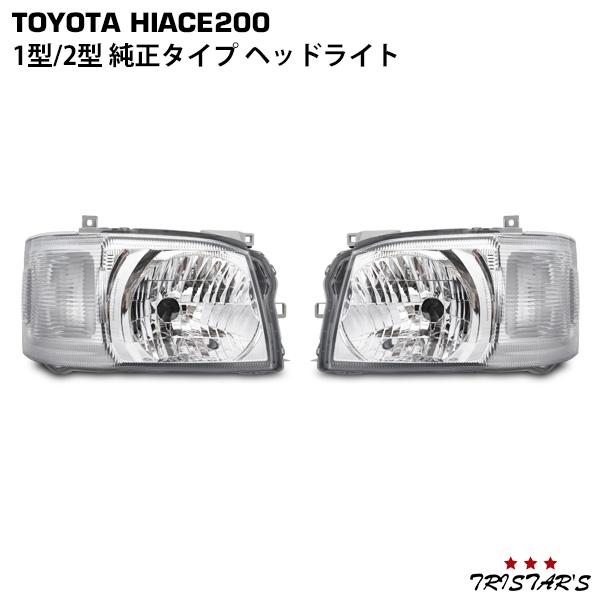 ハイエース レジアスエース 200系 1型 2型 純正タイプヘッドライト レべライザー付き 車検対応品
