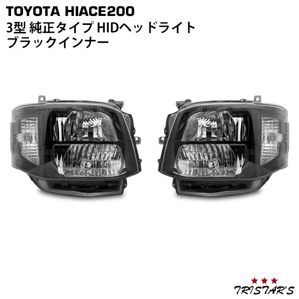 ハイエース レジアスエース 200系 3型 HIDヘッドライト ブラックインナー オートレベライザー付き H4→HID変換ハーネス付き