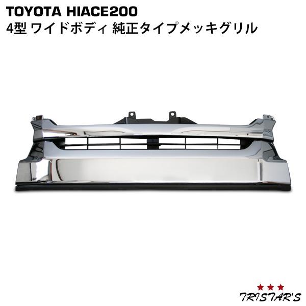 ハイエース 200系 4型 5型 ワイド用 純正タイプオールメッキグリル