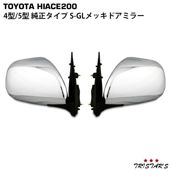 ハイエース 200系 4型 5型 純正タイプ 電動格納 S-GLメッキドアミラー