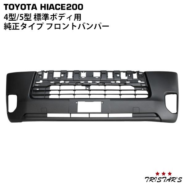ハイエース 200系 4型 5型 標準用 純正タイプフロントバンパー