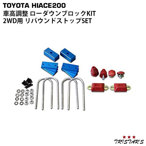 ハイエース 200系 2WD用 車高調整ローダウンブロック リバウンドストップ SET