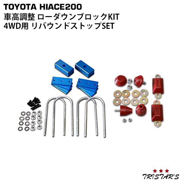 ハイエース 200系 4WD用 車高調整ローダウンブロック リバウンドストップ SET