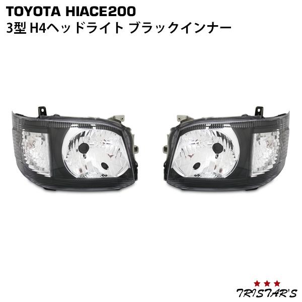 ハイエース レジアスエース 200系 3型 クリスタルヘッドライト ブラックインナー H4ハロゲン用