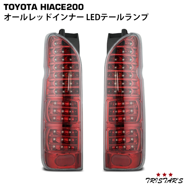 ハイエース 200系 フルLED オールレッドインナー クリアレンズ LEDテール