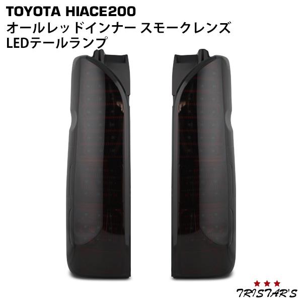 ハイエース 200系 フルLED オールレッドインナー スモークレンズ LEDテールランプ