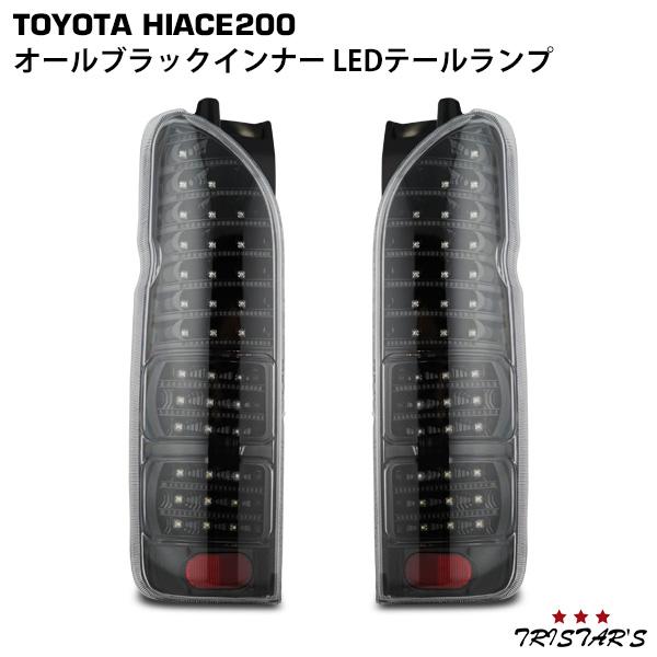 ハイエース 200系 フルLED オールブラックインナー クリアレンズ LEDテールランプ