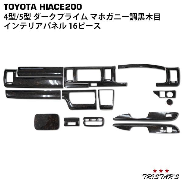 ハイエース 200系 4型 5型 S-GL ダークプライム 黒木目マホガニー調 インテリアパネル 16P
