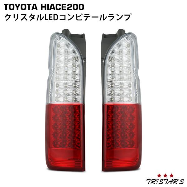 ハイエース 200系 フルLED クリスタル コンビ LEDテールランプ