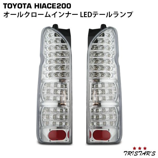 ハイエース 200系 フルLED オールクロームインナー クリアレンズ LEDテールランプ