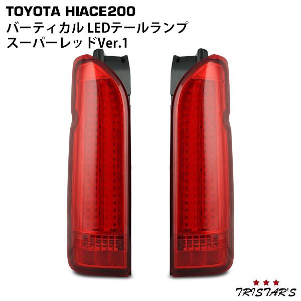 ハイエース 200系 バーティカル LEDテールランプ スーパーレッド Ver.1 コーキング済