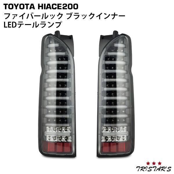 ハイエース 200系 ファイバールック ブラックインナー クリアレンズ LEDテールランプ