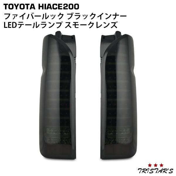 ハイエース 200系 ファイバールック ブラックインナー スモークレンズ LEDテールランプ