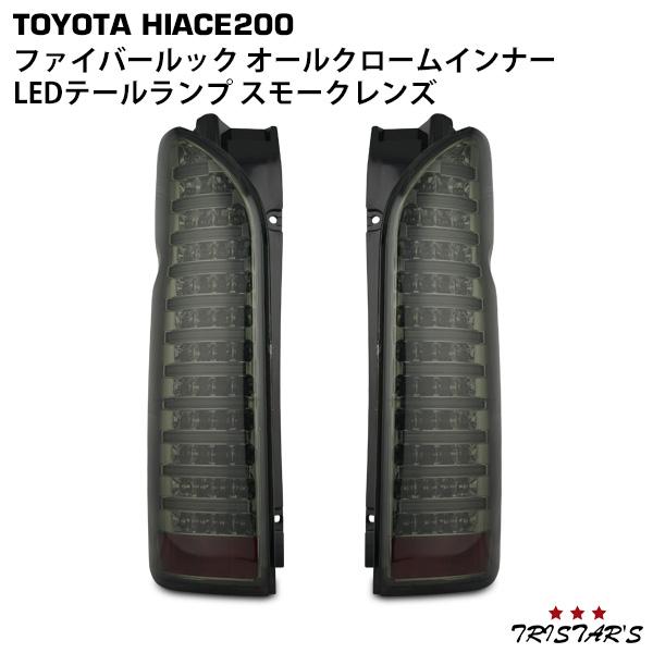 ハイエース 200系 ファイバールック オールクロームインナー スモークレンズ LEDテールランプ コーキング済