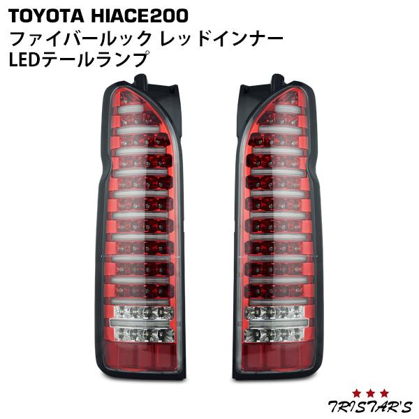 ハイエース 200系 ファイバールック レッドインナー クリアレンズ LEDテールランプ