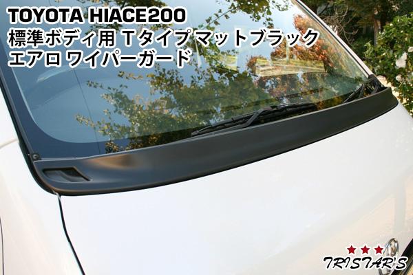 ハイエース 200系 標準用 Tタイプ マットブラック エアロワイパーガード