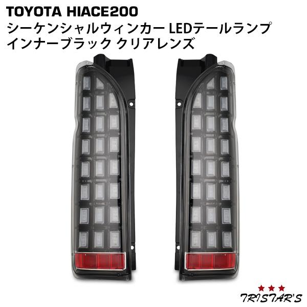 ハイエース 200系 シーケンシャルウインカー LEDテールランプ インナーブラック クリアレンズ
