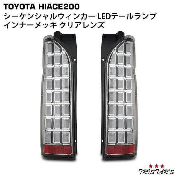 ハイエース 200系 シーケンシャルウインカー LEDテールランプ インナーメッキ クリアレンズ