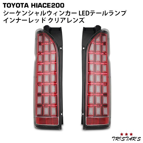 ハイエース 200系 シーケンシャルウインカー LEDテールランプ インナーレッド クリアレンズ