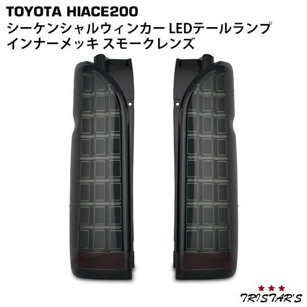 ハイエース 200系 シーケンシャルウインカー LEDテールランプ インナーメッキ スモークレンズ