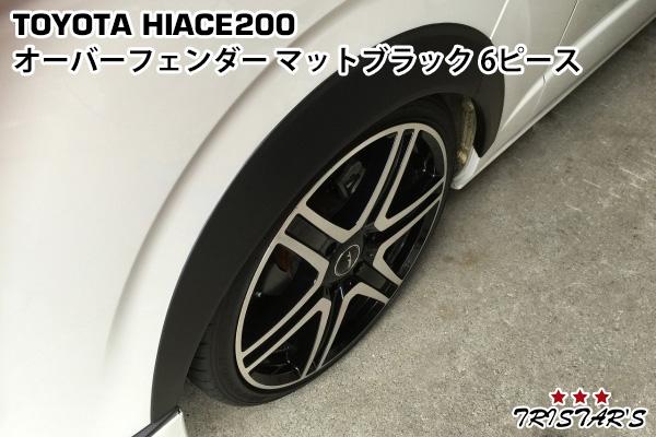 ハイエース レジアスエース 200系 専用オーバーフェンダー マットブラック 6ピース SET