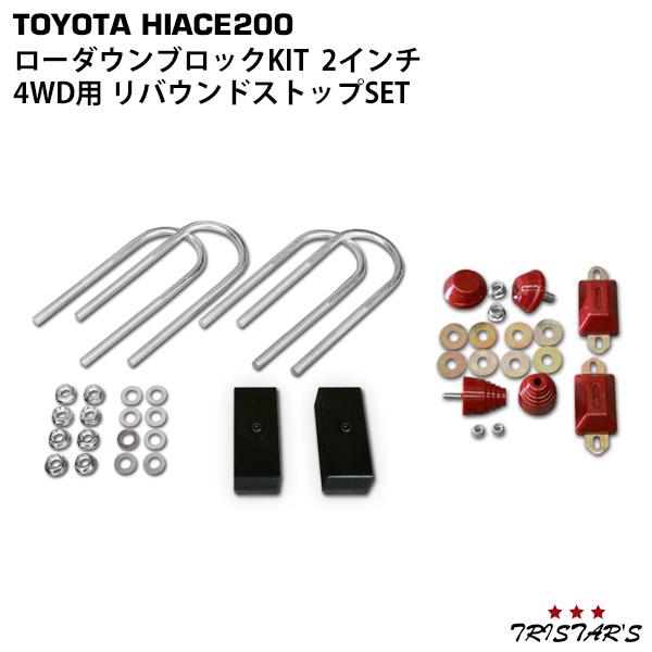 200系 ハイエース/レジアスエース ローダウンブロック 2インチ(50mm) 4WD用 リバウンドストップ バンプストップ セット