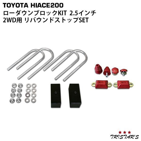 200系 ハイエース/レジアスエース ローダウンブロック 2.5インチ(63mm) 2WD用 リバウンドストップ バンプストップ セット