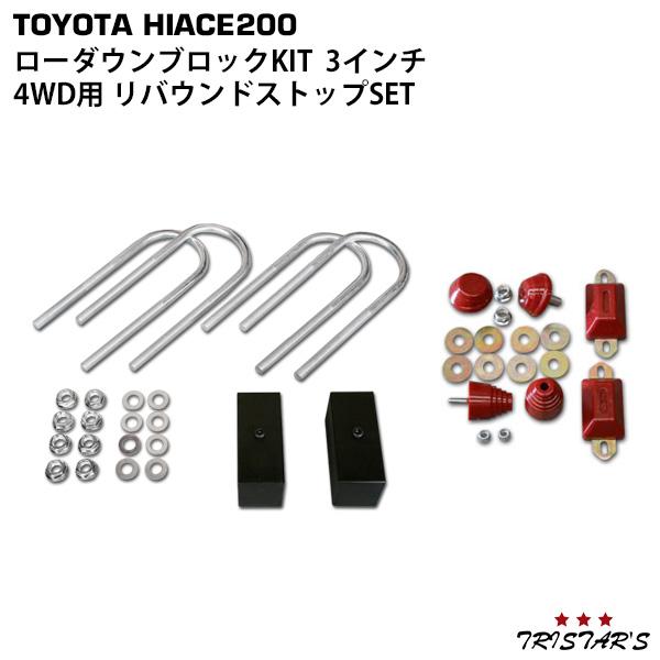 200系 ハイエース/レジアスエース ローダウンブロック 3インチ(75mm) 4WD用 リバウンドストップ バンプストップ セット