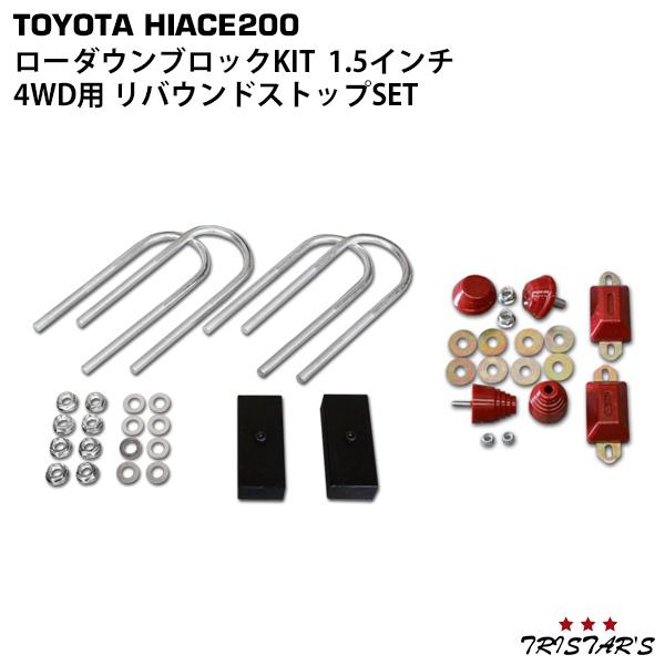 200系 ハイエース/レジアスエース ローダウンブロック 1.5インチ(38mm) 4WD用 リバウンドストップ バンプストップ セット