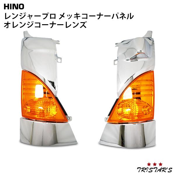 日野 レンジャープロ 標準 ワイド メッキコーナーパネル オレンジコーナーレンズ セット