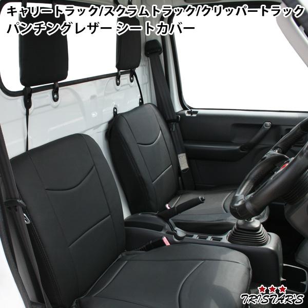 スズキ キャリイトラック DA16T マツダ スクラムトラック DG13T 日産 クリッパートラック DR16T パンチングレザー シートカバー