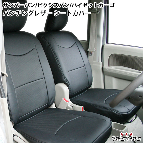 スバル サンバーバン S321B S331B トヨタ ピクシスバンS321M S331M ダイハツ ハイゼットカーゴ S321V S331V パンチングレザー シートカバー フロント用