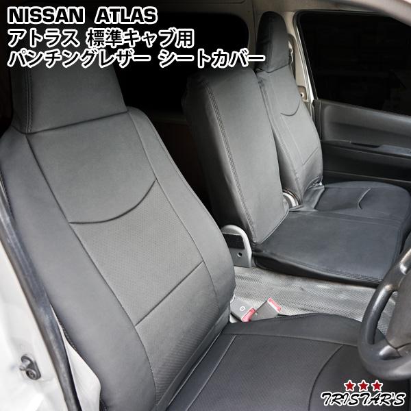 日産 アトラス H43系 AJR AKR 4型 2t~4.5t 標準キャブ用 シートカバー パンチングレザー