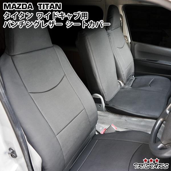 マツダ タイタン LNR85 LNS85 LPR85 LPS85系 6型 1.75t~4.6t ワイドキャブ用 シートカバー パンチングレザー