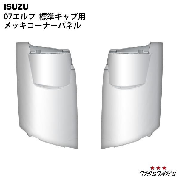 いすゞ 07 エルフ 標準キャブ用 メッキコーナーパネル