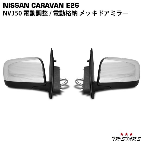 NV350 キャラバン E26系 純正タイプ 電動調整/電動格納 メッキドアミラー
