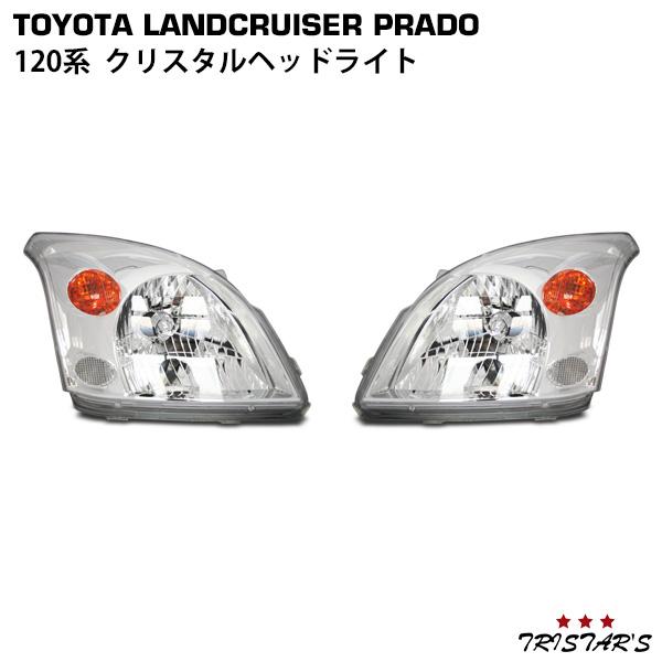 ランドクルーザープラド 120系 クリスタルヘッドライト