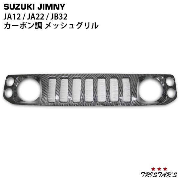 ジムニー JA12 JA22 JB32 カーボン調 スポーツメッシュグリル