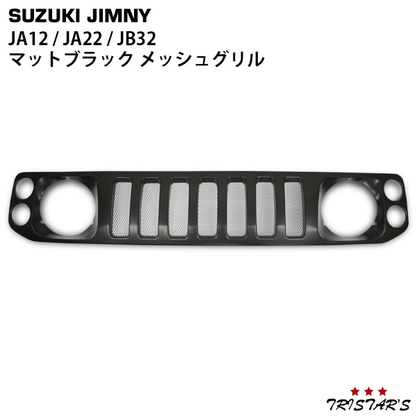 ジムニー JA12 JA22 JB32 マッドブラック スポーツメッシュグリル