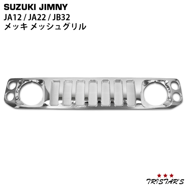 ジムニー JA12 JA22 JB32 スポーツメッシュ メッキグリル