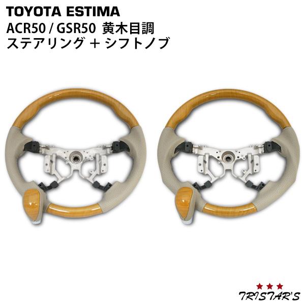 エスティマ ACR50 GSR50系 前期 後期 ステアリング シフトノブ 黄木目調 同色SET