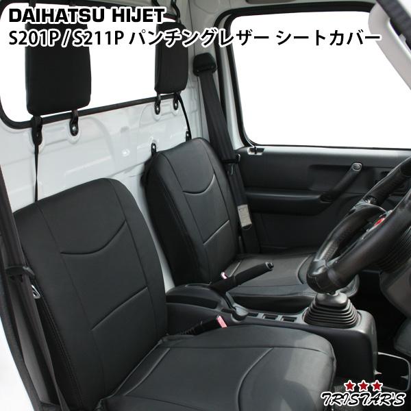 ダイハツ ハイゼットトラック S201P S211P パンチングレザー シートカバー
