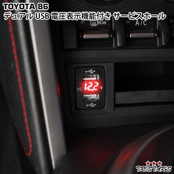 送料無料 トヨタ 86 買い取り ZN6 スバル BRZ ZC6 12V-24V 4.2A USB 充電器 電圧表示機能付き トヨタAタイプ 電源アダプター デュアル レッドLED 店内限界値引き中 セルフラッピング無料 サービスホール